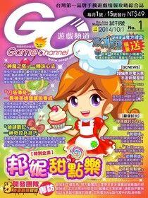Game Channel 遊戲頻道雙週刊 試刊號 第1期 2014/10/01