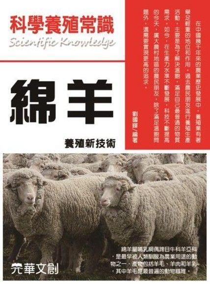 科學養殖常識綿羊養殖新技術