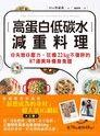 高蛋白低碳水減重料理
