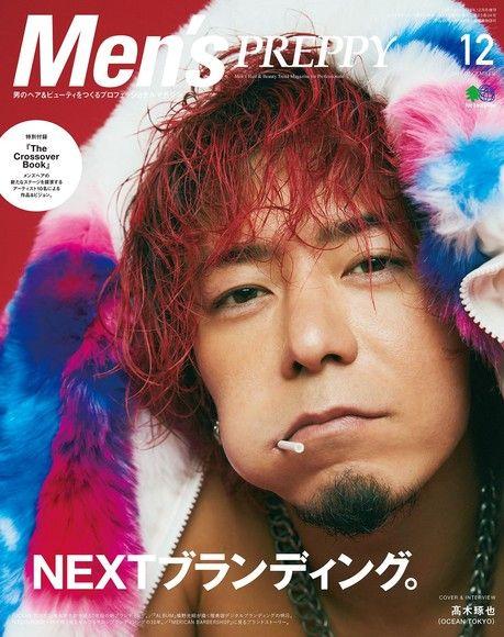 Men's PREPPY 2019年12月號 【日文版】
