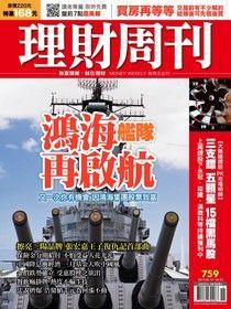 理財周刊 第759期 2015/03/12
