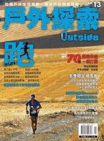 戶外探索Outside雙月刊 02月號/2014年 第13期