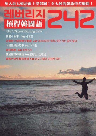 槓桿韓國語學習週刊第242期