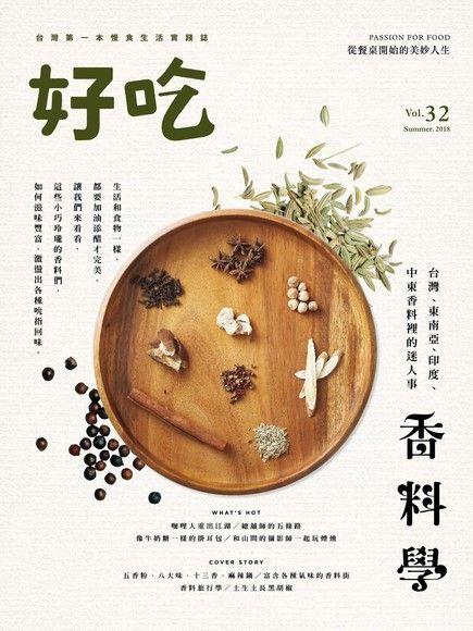 好吃 32:香料學-台灣、東南亞、印度、中東香料裡的迷人事