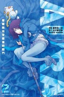 AURA~魔龍院光牙最後的戰鬥~(02)