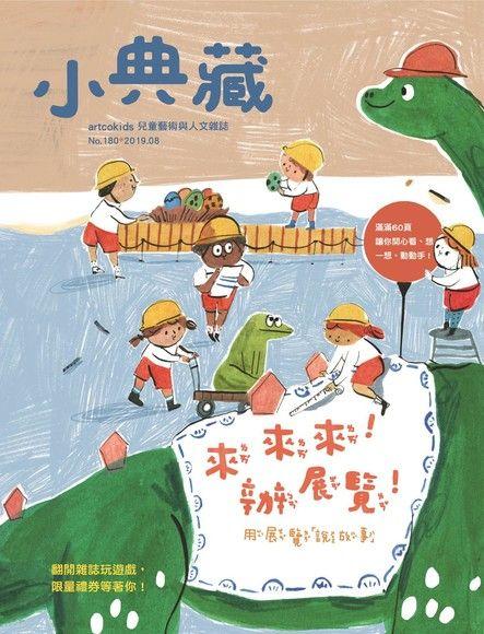 小典藏ArtcoKids 08月號/2019 第180期