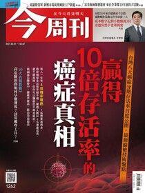 今周刊 第1262期 2021/03/01