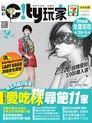 City玩家周刊-台北 第92期