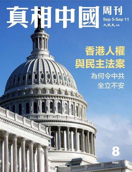 真相中國週刊 2019.9月號/第8期