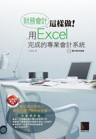 財務會計這樣做!用Excel完成的專業會計系統