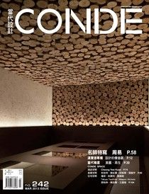 CONDE當代設計雜誌 03月號/2013 第242期