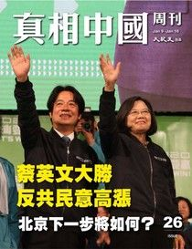 真相中國周刊 2020.1月號/第26期