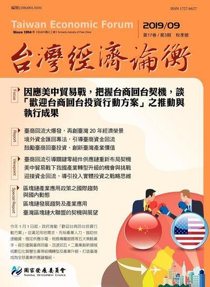台灣經濟論衡_第17卷第3期