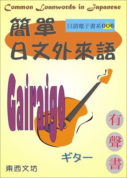 簡單日文外來語(有聲書)