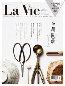 La Vie 01月號/2016 第141期