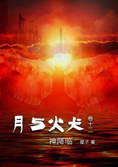 月与火犬 卷十二:神降临[简体版]