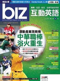 biz互動英語 06月號/2013 第114期