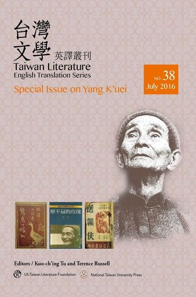Taiwan Literature: English Translation Series, No. 38
