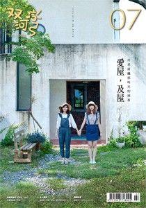 双河彎 生活.閱讀誌 2015年7月號