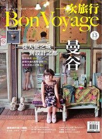 Bon Voyage一次旅行 03月號/2013 第13期