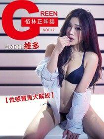 格林正妹誌 Vol.17維多【性感寶貝大解放】