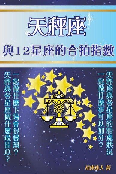 天秤座 與12星座的合拍指數
