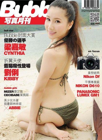 Bubble 寫真月刊 Issue 027 Part.2
