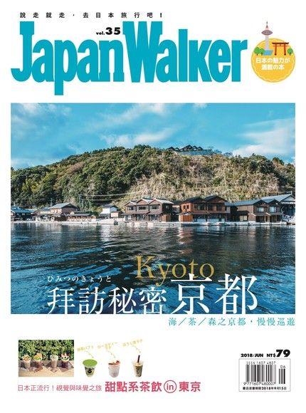 Japan Walker Vol.35 6月號