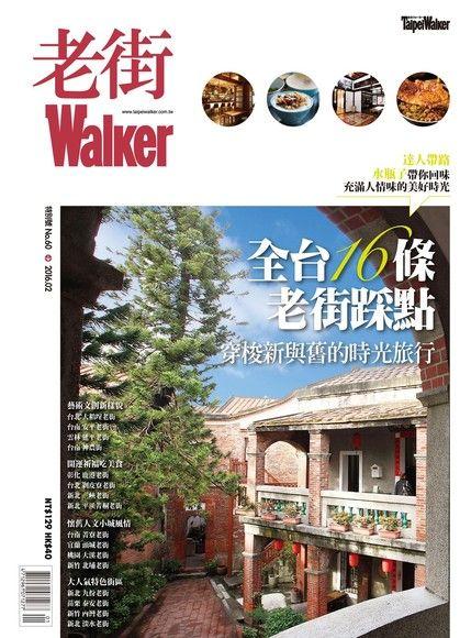 老街Walker(SP No.60)