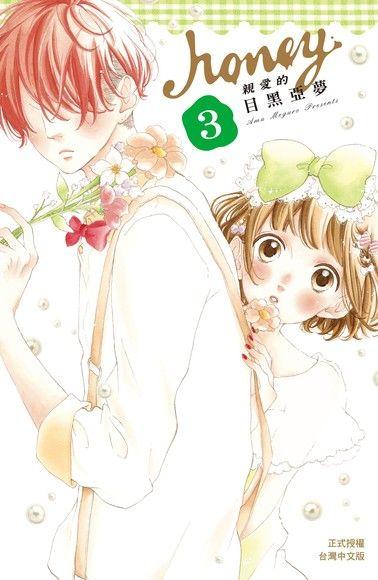 Honey-親愛的(3)