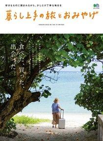 日本聰明好生活---輕旅行與伴手禮好物 【日文版】