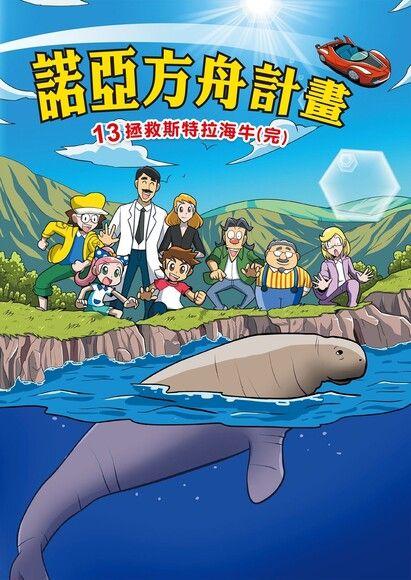 諾亞方舟(13):科學漫畫