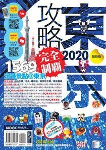 【电子书】東京攻略完全制霸2020