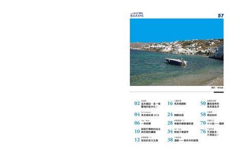 周刊巴爾幹No.57