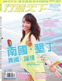 行遍天下旅遊雜誌 07月號/2012 第246期