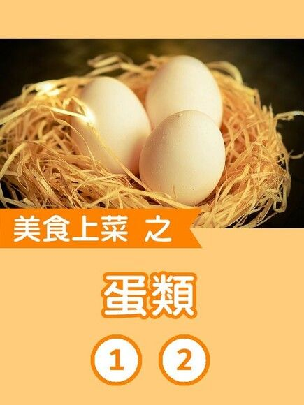 美食上菜之雞蛋類第1+2冊【有聲書】