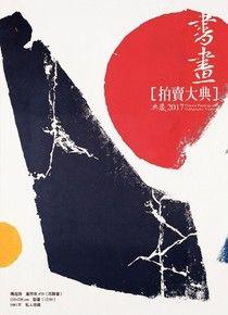 2017書畫拍賣大典