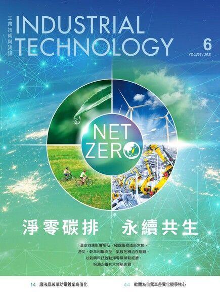 工業技術與資訊352期