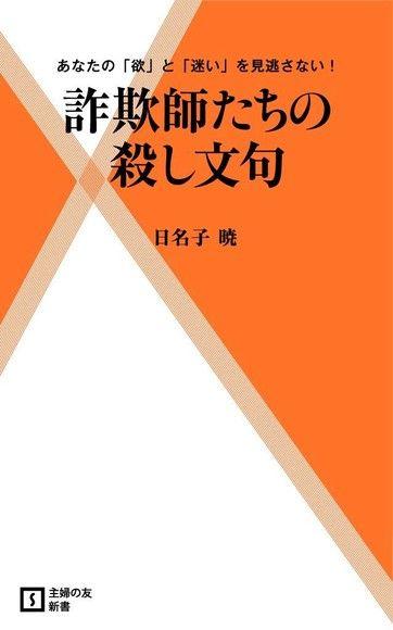 詐欺師的騙人詞句(日文書)