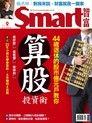 Smart 智富09月號/2013 第181期