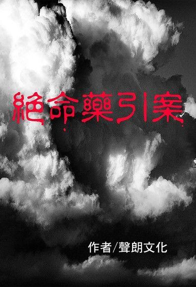 絕命藥引案【有聲書】
