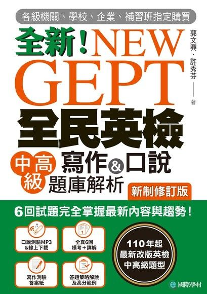 NEW GEPT 全民英檢中高級寫作&口說題庫解析【新制修訂版】