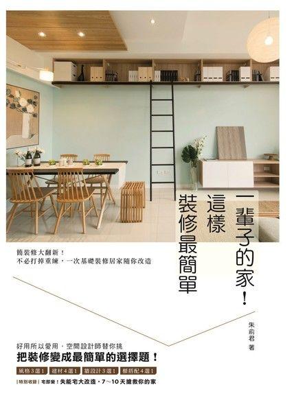 一輩子的家!這樣裝修最簡單:簡裝修大翻新!不必打掉重練,一次基礎裝修居家隨你改造