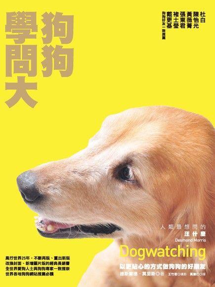 狗狗學問大