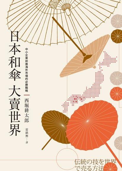 日本和傘大賣世界