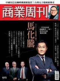 商業周刊 第1572期 2017/12/27