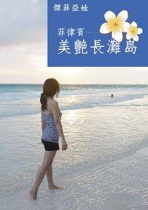 美艷長灘島