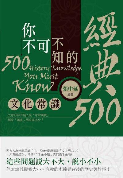 你不可不知的經典500文化常識