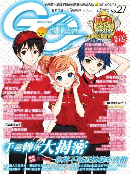 Game Channel 遊戲頻道雙週刊 第27期 2016/02/01