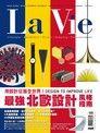 La Vie 02月號/2015 第130期